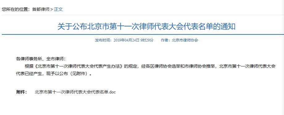 喜报 | 安翔律师当选北京市第十一次律师代表大会代表!