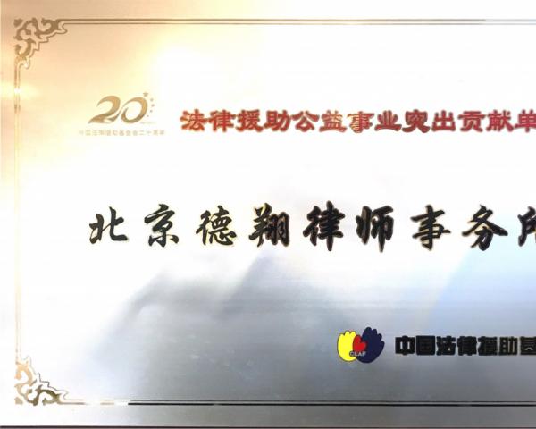"""北京德翔律师事务所获评""""法律援助公益事业突出贡献单位"""""""