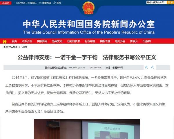 国务院新闻办评公益律师安翔:一诺千金一字千钧 法律服务书写公平正义