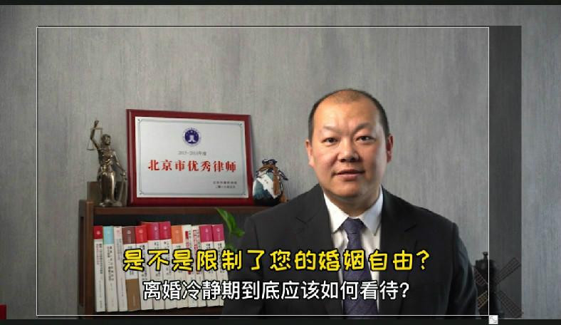 安翔律师解读《民法典》——冷静看待离婚冷静期