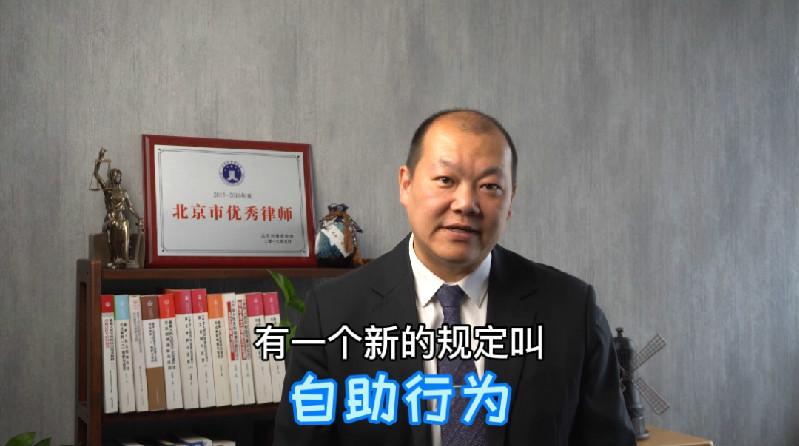 安翔律师视频解读《民法典》之自助行为