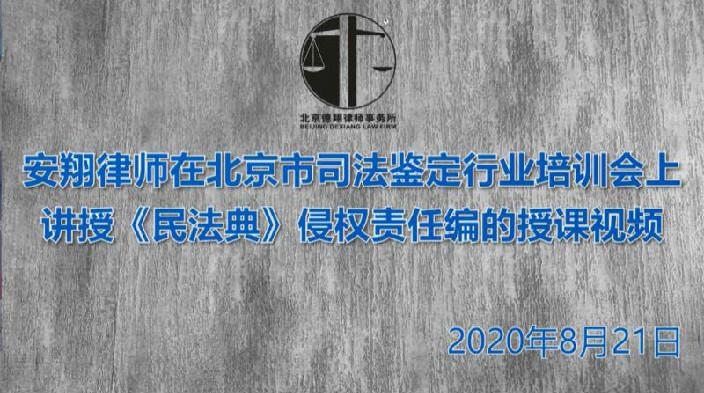 安翔律师民法典侵权责任编授课丨被监护人致人损害问题