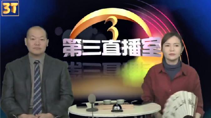 """安翔律师做客《第三直播室》解读""""普陀山景区天价便饭""""案件"""