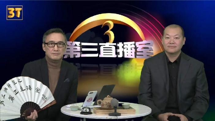 安翔律师做客《第三直播室》解读女子被造谣出轨快递员事件