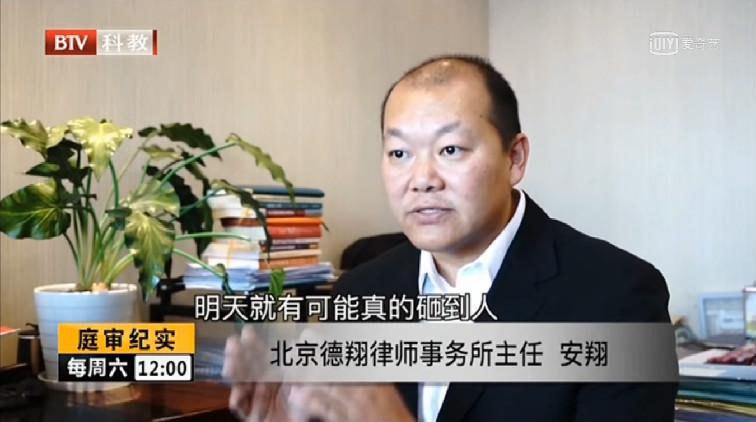 安翔律师做客BTV《庭审纪实》点评小区玻璃坠落砸车的物业责任