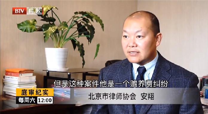 安翔律师做客BTV《庭审纪实》解读八旬老人要求提高赡养费一案